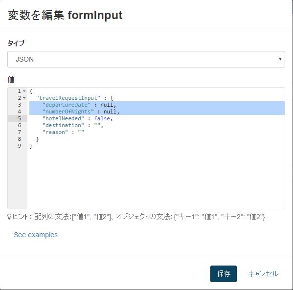 editFromInput