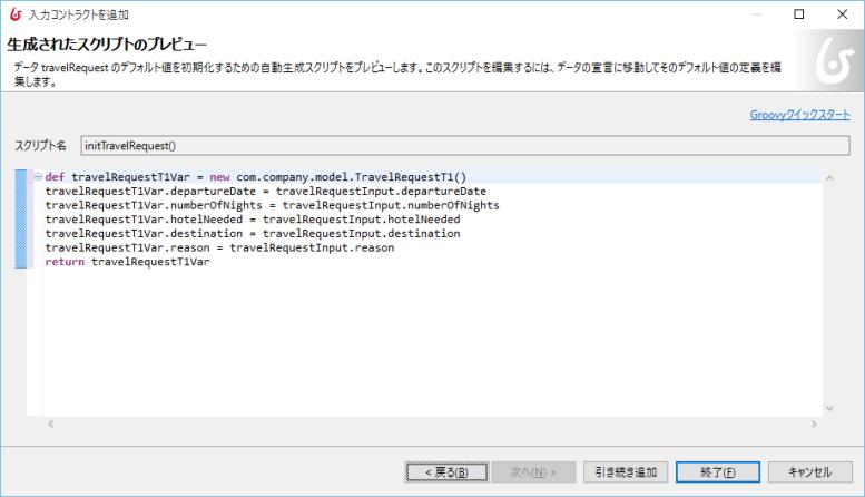 previewInitializationScript