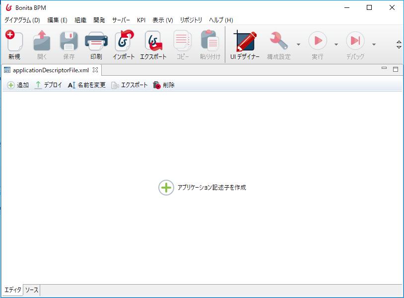 空のアプリケーションファイル