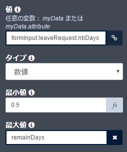 日数の入力ウィジェット - 値のコントロール