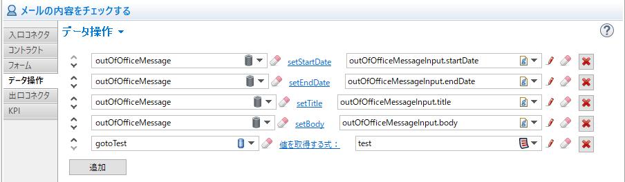 メールの内容をチェックする - - 不在メッセージのデータ操作